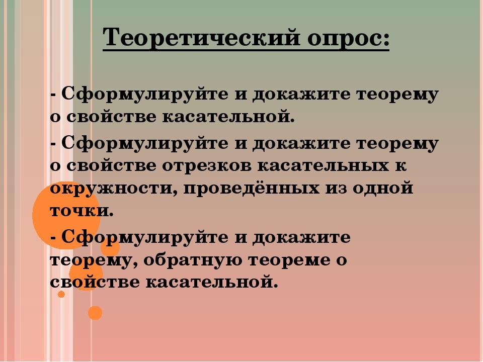 Теоретический опрос: - Сформулируйте и докажите теорему о свойстве касательно...