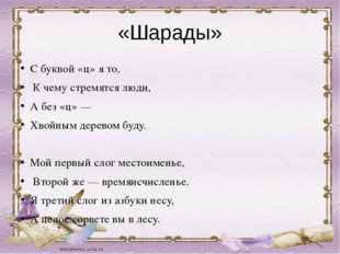 «Шарады» С буквой «ц» я то, К чему стремятся люди, А без «ц» — Хвойным дерево