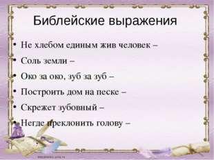 Библейские выражения Не хлебом единым жив человек – Соль земли – Око за око,
