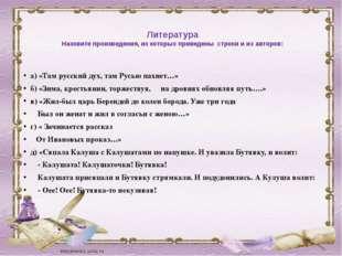 Литература Назовите произведения, из которых приведены строки и их авторов: а