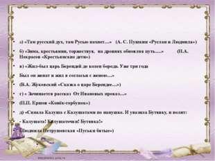 Литература Назовите произведения, из которых приведены строки и их авторов: