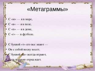 «Метаграммы» С «м» — я в море, С «в» — я в поле, С «п» — я в доме, С «г» — в