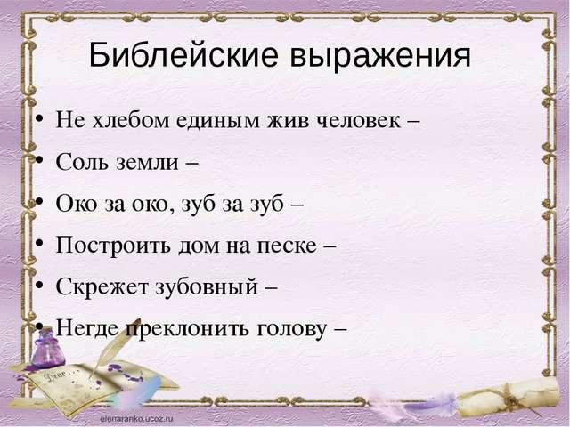 Библейские выражения Не хлебом единым жив человек – Соль земли – Око за око,...