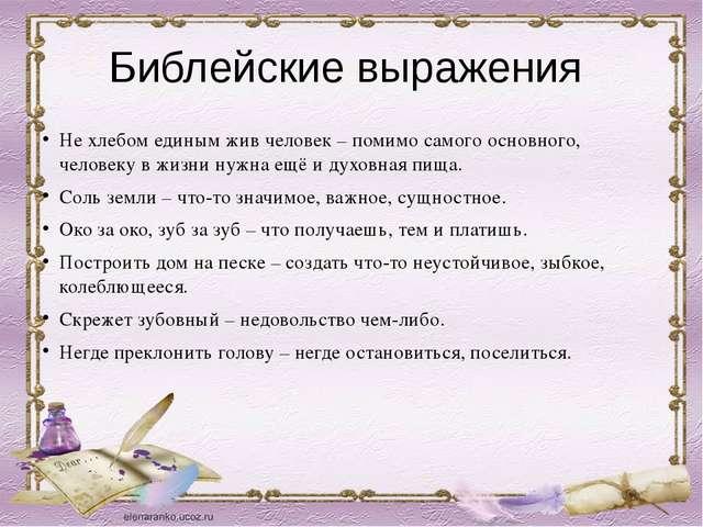 Библейские выражения Не хлебом единым жив человек – помимо самого основного,...