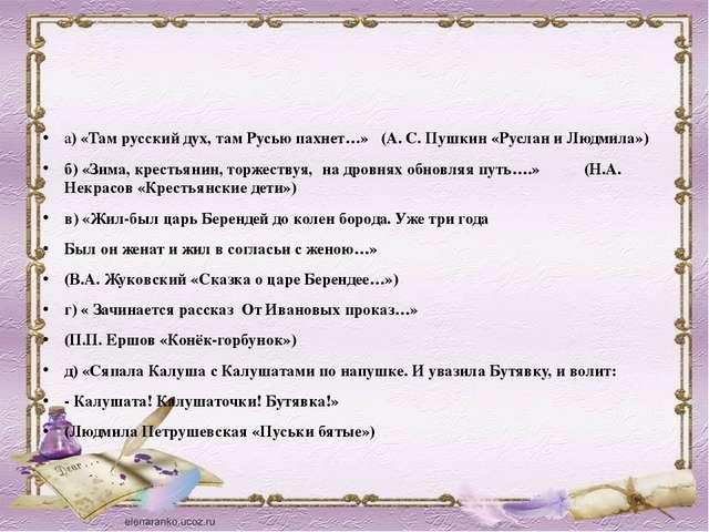 Литература Назовите произведения, из которых приведены строки и их авторов:...