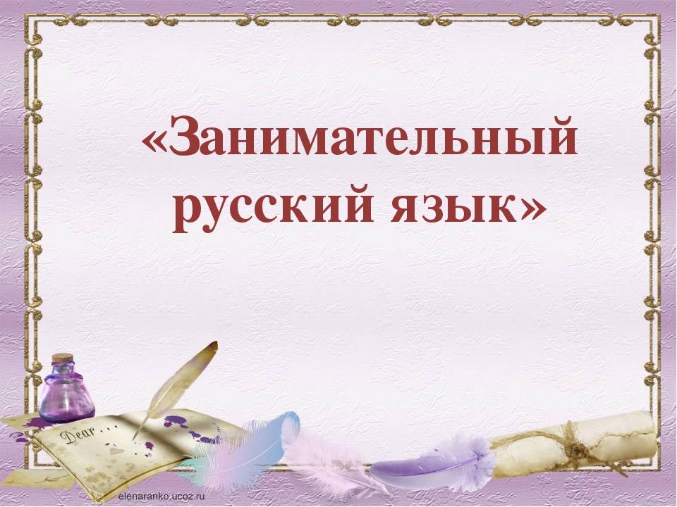 «Занимательный русский язык»