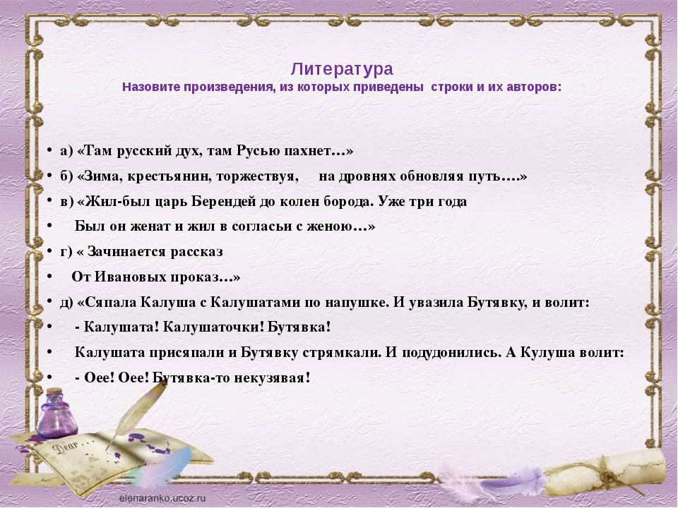 Литература Назовите произведения, из которых приведены строки и их авторов: а...