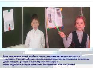Вова подготовил целый альбом о своих домашних питомцах: кошечке и черепашке.