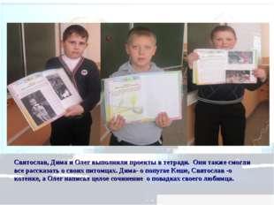 Проверка техники чтения за период учёбы в 1 классе Даниленко Дарьи. Святослав
