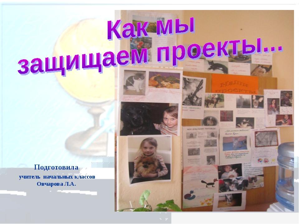 Подготовила учитель начальных классов Овчарова Л.А.