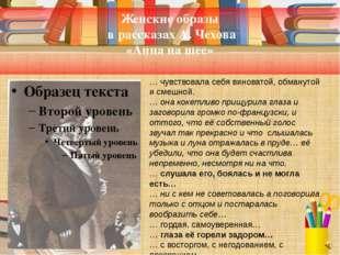 Женские образы в рассказах А. Чехова «Анна на шее» … чувствовала себя виноват