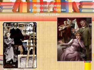 Женские образы в рассказах А. Чехова «Попрыгунья»