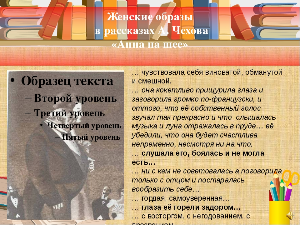 Женские образы в рассказах А. Чехова «Анна на шее» … чувствовала себя виноват...