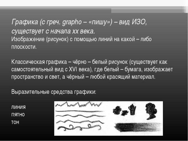 Графика (с греч. grapho – «пишу») – вид ИЗО, существует с начала xx века. Из...