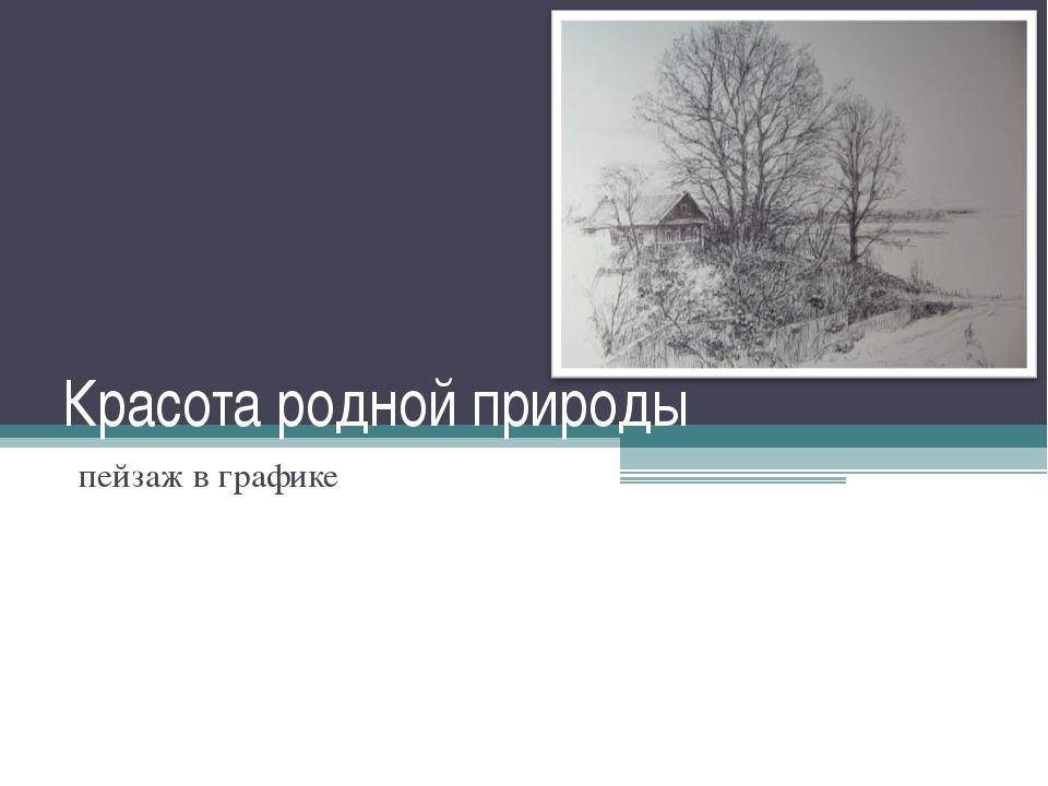пейзаж в графике Учитель начальных классов Мелихова Светлана Борисовна