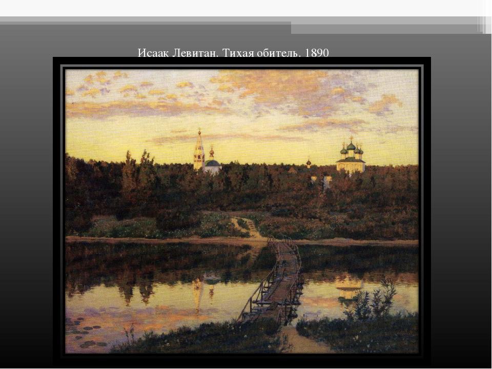 Исаак Левитан. Тихая обитель. 1890