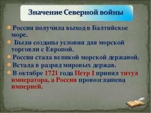 Россия получила выход в Балтийское море. Были созданы условия для морской тор