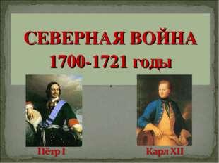 СЕВЕРНАЯ ВОЙНА 1700-1721 годы