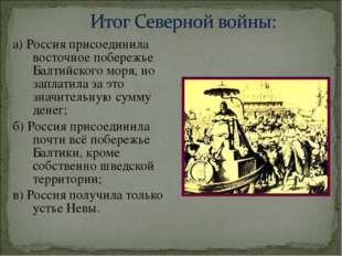 а) Россия присоединила восточное побережье Балтийского моря, но заплатила за