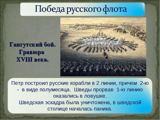 Гангутский бой. Гравюра XVIII века. Петр построил русские корабли в 2 линии,...
