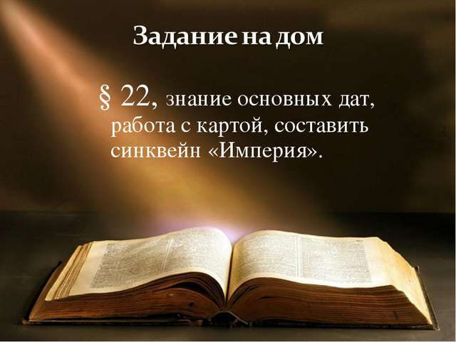 § 22, знание основных дат, работа с картой, составить синквейн «Империя».