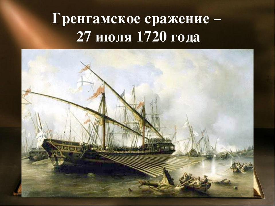 Гренгамское сражение – 27 июля 1720 года