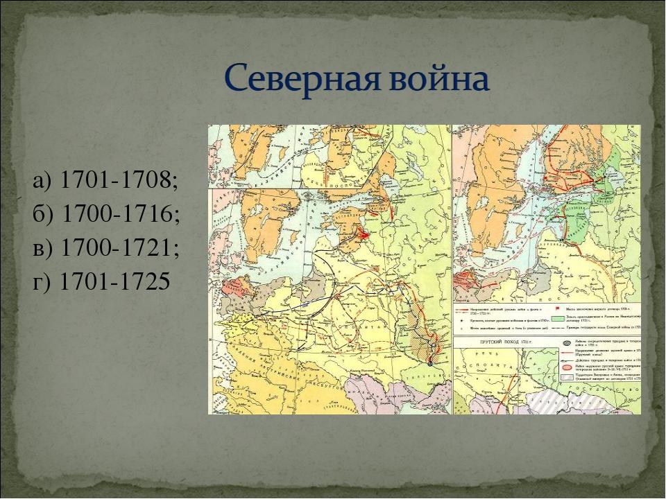 а) 1701-1708; б) 1700-1716; в) 1700-1721; г) 1701-1725