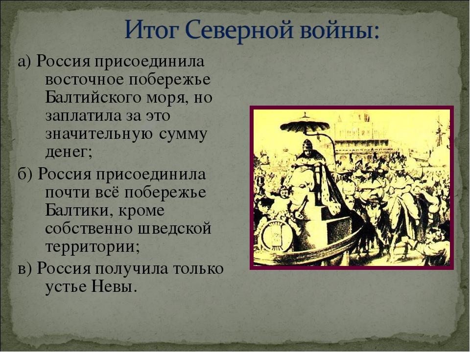 а) Россия присоединила восточное побережье Балтийского моря, но заплатила за...