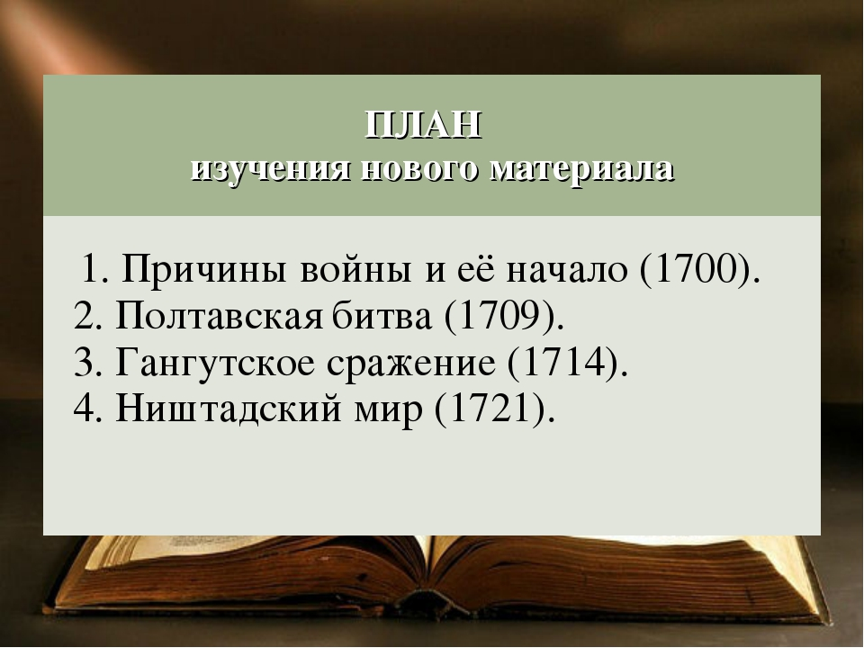 ПЛАН изучения нового материала 1. Причины войны и её начало (1700). 2. Полта...