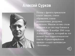 Алексей Сурков Поэты с фронта присылали стихи- письма, стихи- обращения, стих