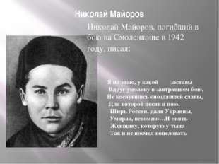 Николай Майоров Николай Майоров, погибший в бою на Смоленщине в 1942 году, пи