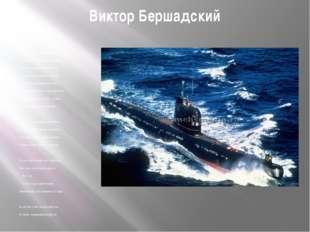 Виктор Бершадский Славно воевали моряки Перед смертью смазали замки Спит эсми