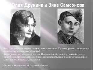 Юлия Друнина и Зина Самсонова Ничуть не уступали в мужестве мужчинам и женщин