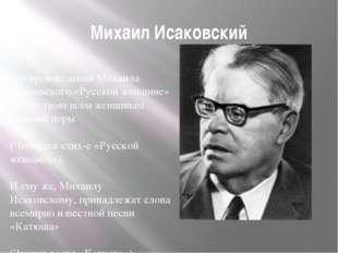 Михаил Исаковский А в произведении Михаила Исаковского «Русской женщине» звуч