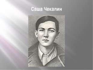 Саша Чекалин