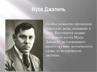 Муса Джалиль Особое мужество проявляли советские люди, попавшие в плен. Бессм