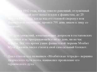 С 26 июня 1942 года, когда тяжело раненный, оглушённый взрывной волной поэт