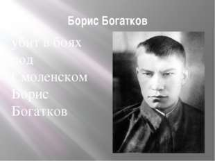 Борис Богатков убит в боях под Смоленском Борис Богатков