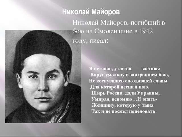 Николай Майоров Николай Майоров, погибший в бою на Смоленщине в 1942 году, пи...