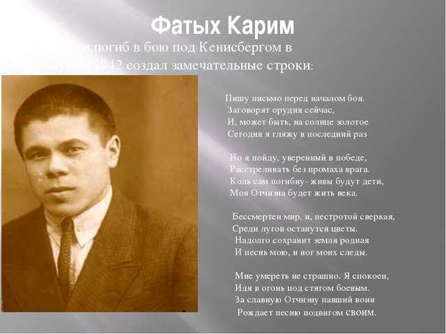 Фатых Карим Фатых Карим погиб в бою под Кенисбергом в 1945 году, а в 1942 соз...