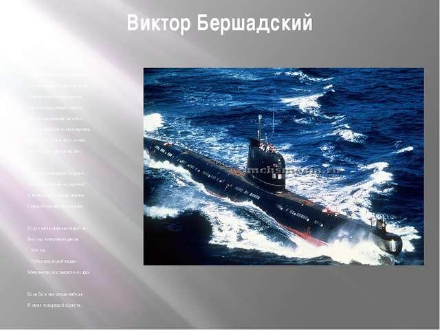 Виктор Бершадский Славно воевали моряки Перед смертью смазали замки Спит эсми...