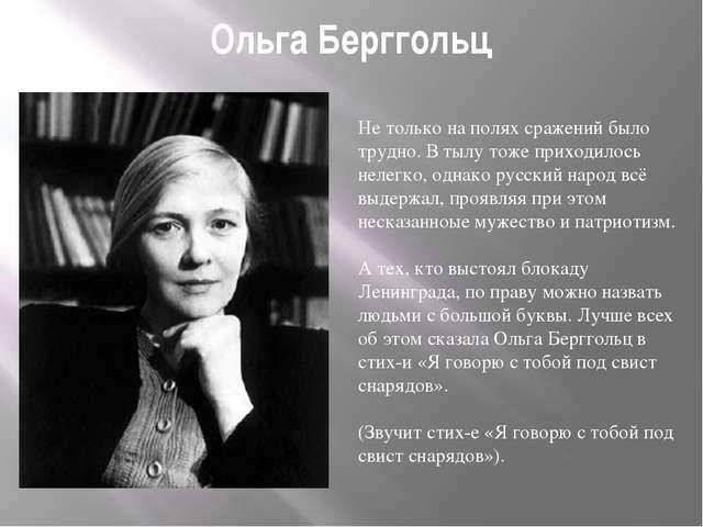 Ольга Берггольц Не только на полях сражений было трудно. В тылу тоже приходил...