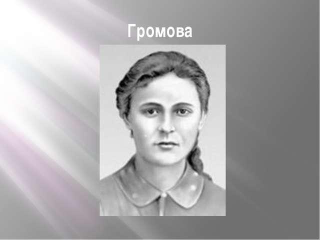 Громова