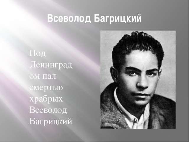 Всеволод Багрицкий Под Ленинградом пал смертью храбрых Всеволод Багрицкий