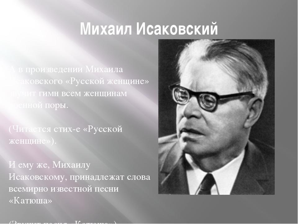 Михаил Исаковский А в произведении Михаила Исаковского «Русской женщине» звуч...