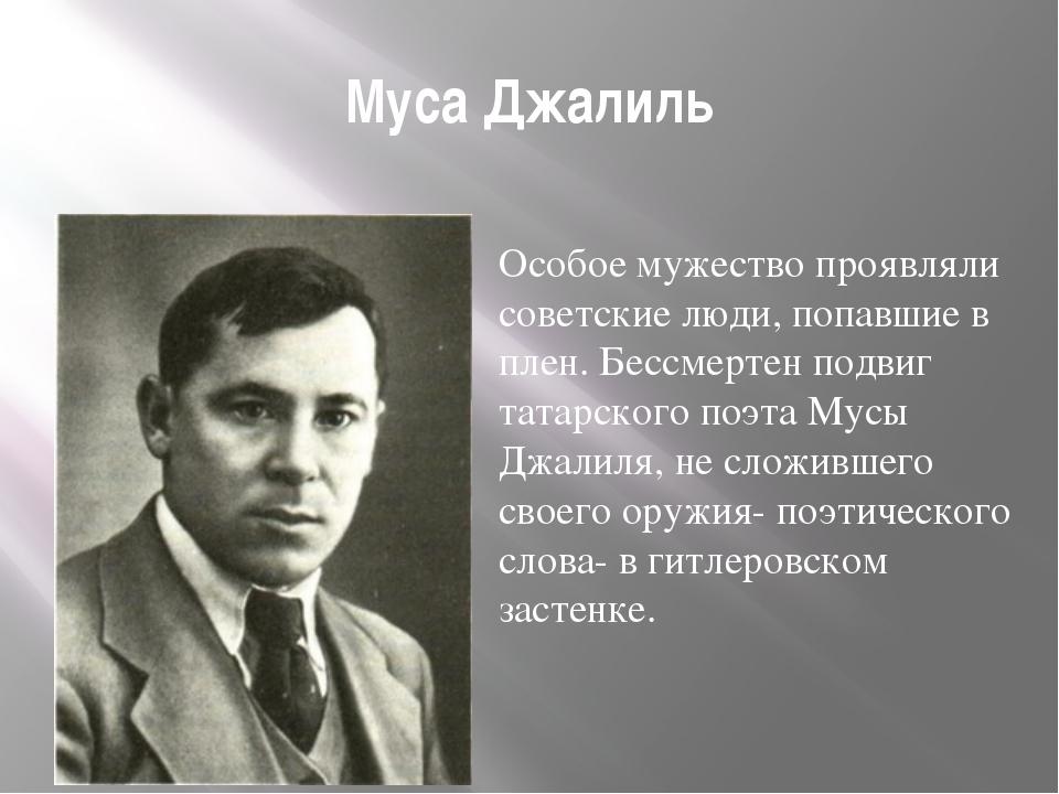 Муса Джалиль Особое мужество проявляли советские люди, попавшие в плен. Бессм...