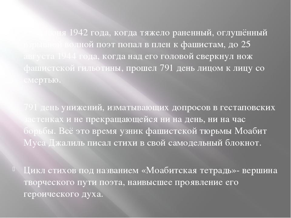 С 26 июня 1942 года, когда тяжело раненный, оглушённый взрывной волной поэт...
