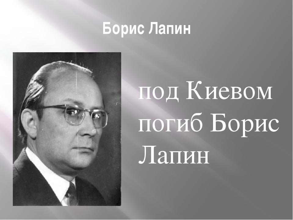 Борис Лапин под Киевом погиб Борис Лапин