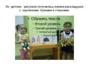 Из детских рисунков получилась книжка-раскладушка с картинками буквами и стиш
