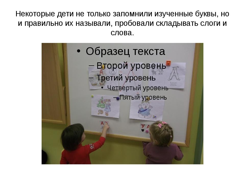 Некоторые дети не только запомнили изученные буквы, но и правильно их называл...
